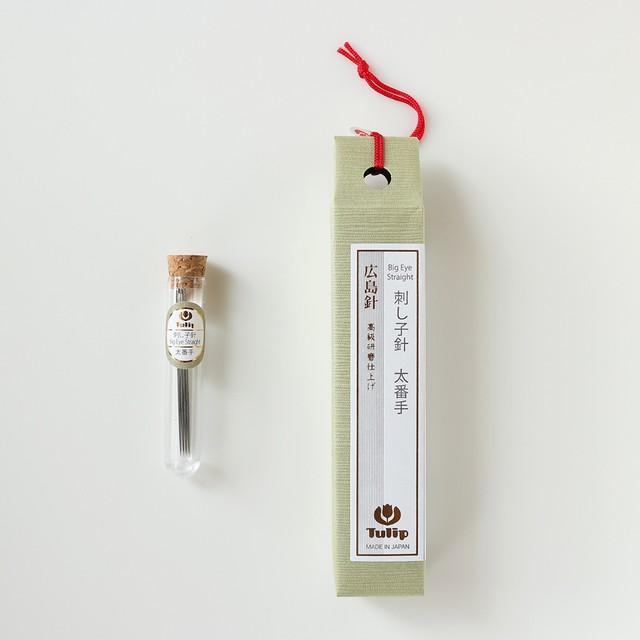 刺し子針 【太番手】高級研磨仕上げ |チューリップ