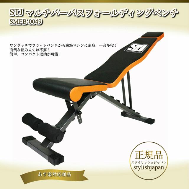 正規品 STJ マルチパーパスフォールディングベンチ ダンベルトレーニング、腹筋トレーニング