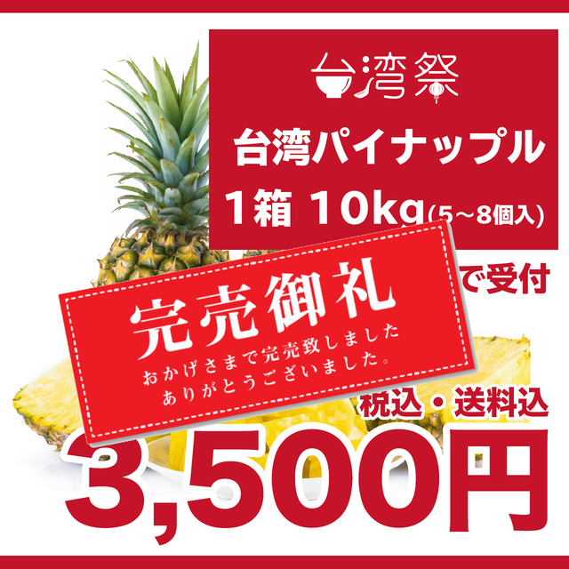 【緊急販売】台湾パイナップル まとめ買いセット(1箱10kg [5個~8個入])~4月末から発送~