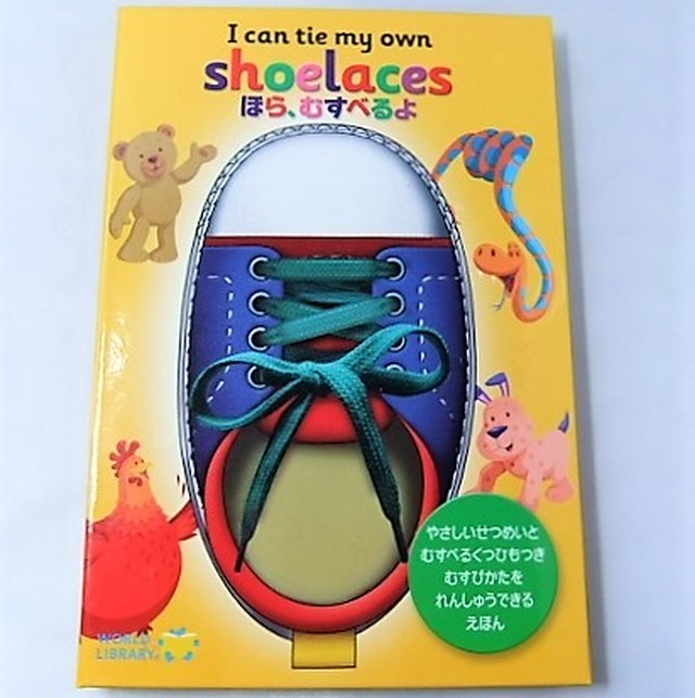 ほら、むすべるよ I can tie my own shoelaces