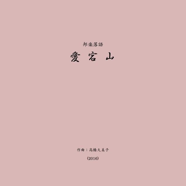 【楽譜】邦楽落語 愛宕山<声、三味線>(五線譜)A4判