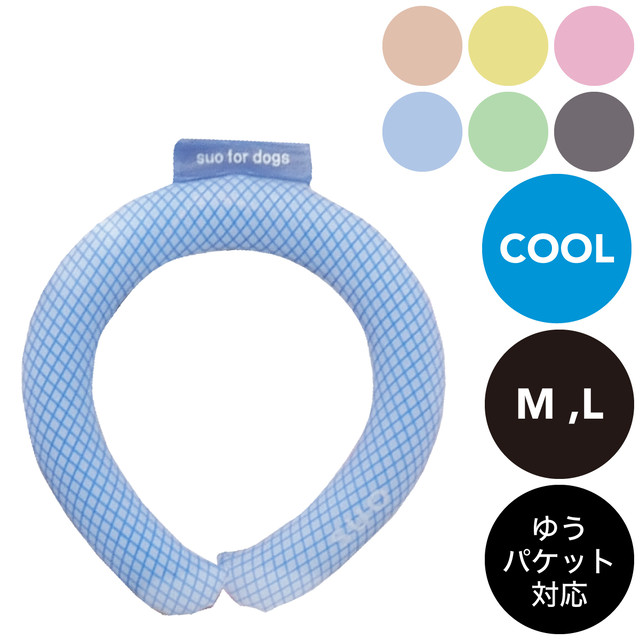 SUO for dogs 28°ICE_COOL RING M, Lサイズ ゆうパケット対応(1個まで)