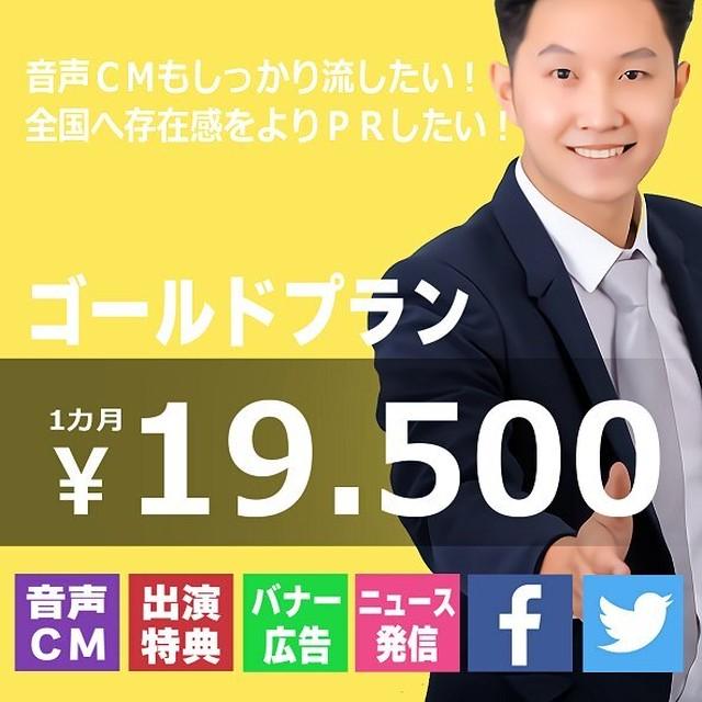 ラジオ音声CM【ゴールドプラン/出演特典あり/発信頻度〇】