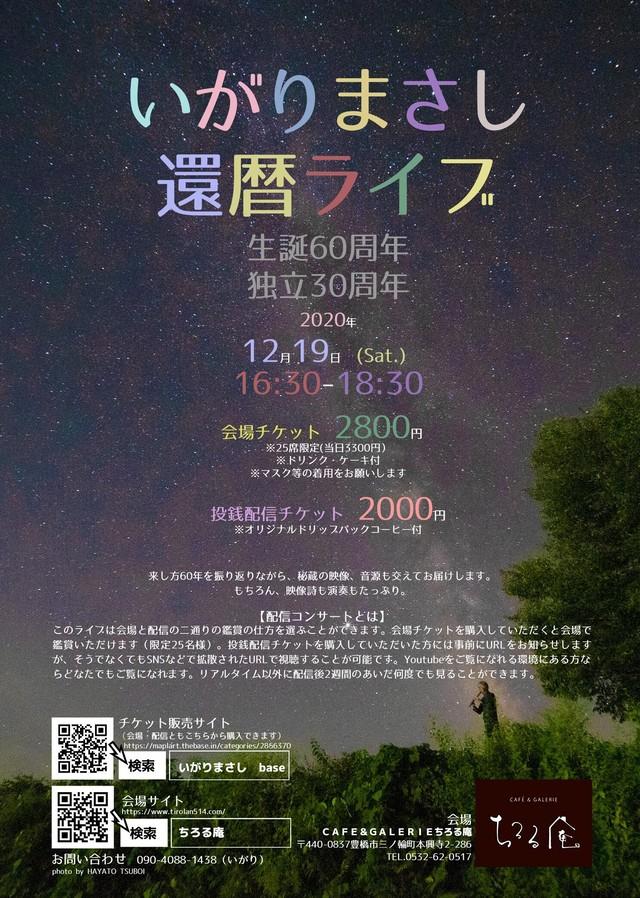 いがりまさし 還暦ライブチケット【配信チケット】
