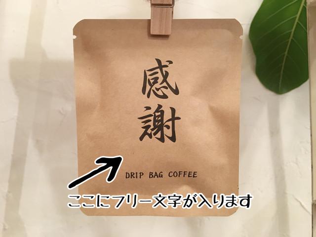 【感謝】ドリップコーヒー