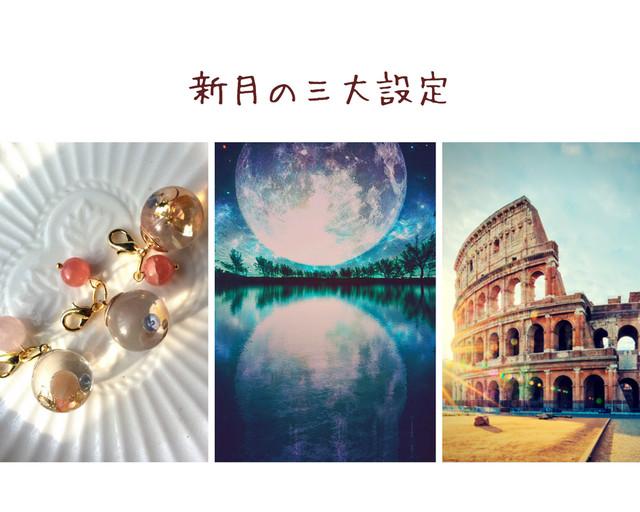 7月13日 蟹座新月の三大設定&プチオルゴ&月星座アロマペンダント