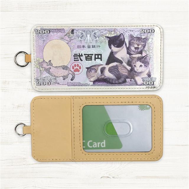 子猫紙幣 パスケース