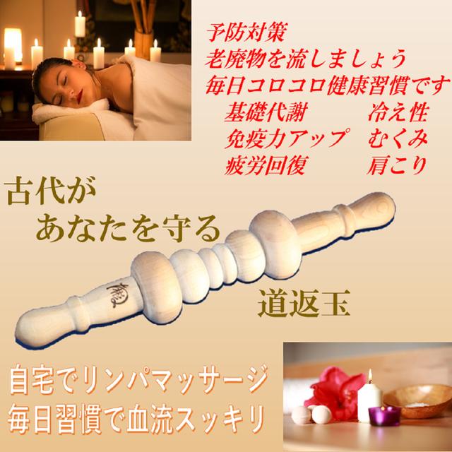 道返玉(全身リンパ用)中津瑞穂の大宝