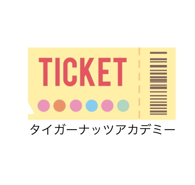 【タイガーナッツアカデミー】受講チケット