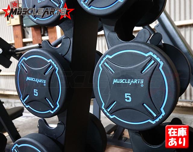【在庫残り少】【5kg×2】MUSCLEARTSオリジナルダンベル ペア【単品販売】【数量限定】【全国送料無料】
