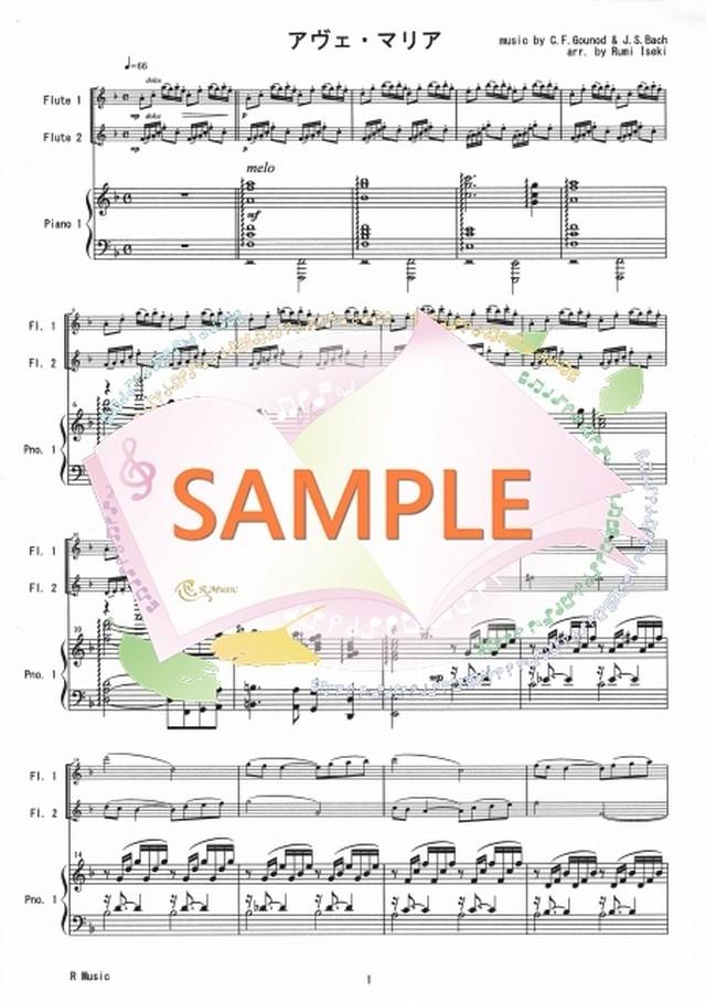 PF008 グノーのアヴェ・マリア~リズムアレンジ:フルート二重奏とピアノ