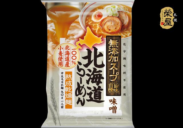 無添加スープラーメン味噌1食×4【常温】
