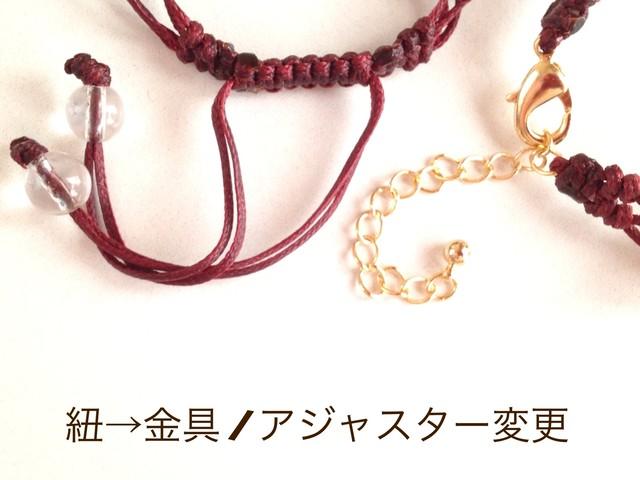 【ゴールドフィルドk14gf/金具変更オプション】デザインブレスレット用