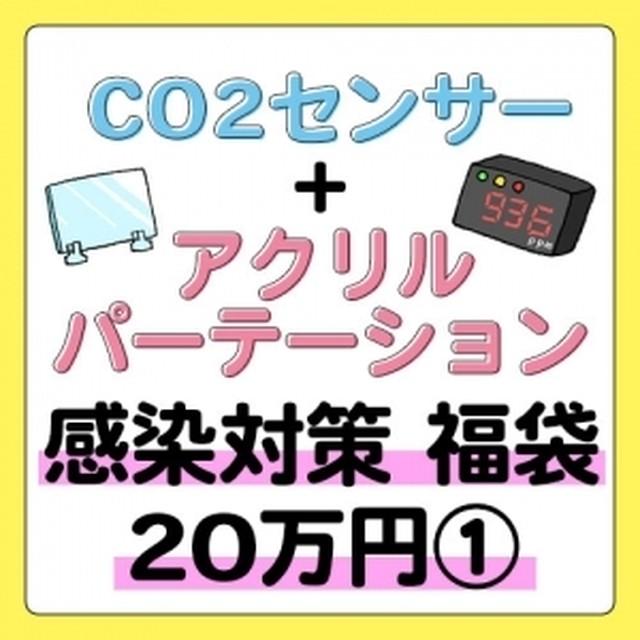 補助金利用OK! 感染対策 福袋 20万円セット ① CO2センサーMサイズと、アクリルパーテーションの送料無料のお得なセットです!