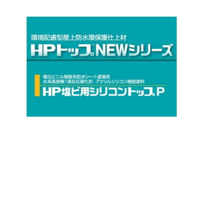 HP塩ビ用シリコントップP 標準色 16kg/缶 塩ビ防水シート用 水性1液反応硬化形 スズカファイン