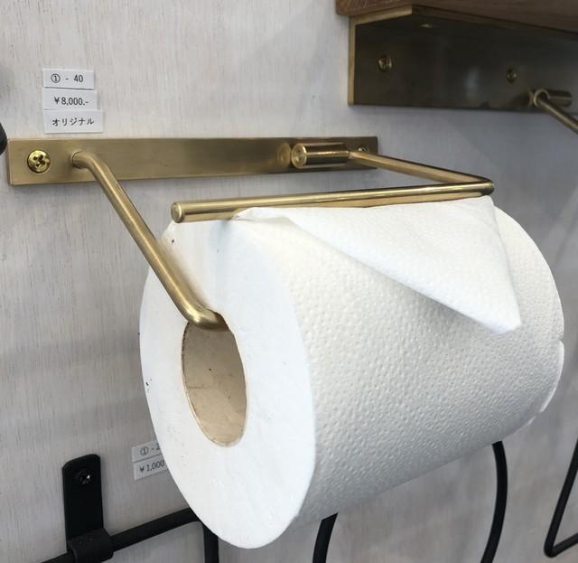 真鍮のトイレットペーパーホルダー(シングル)