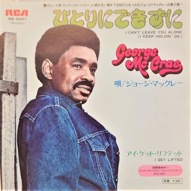 [中古7inch]  George McCrae ‎– I Can't Leave You Alone