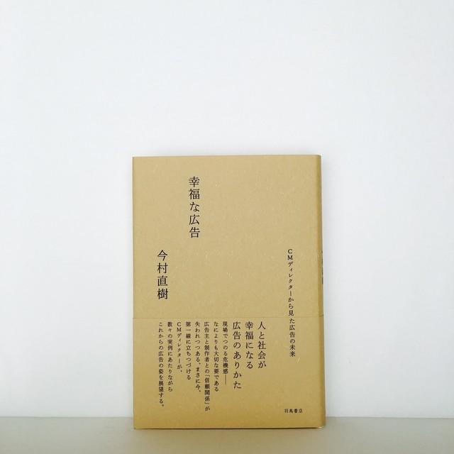 今村直樹『幸福な広告──CMディレクターから見た広告の未来』