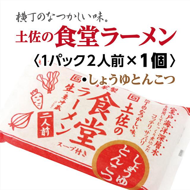 土佐の鰹だし 室戸天然天草ところてん ×1個(通常包装)