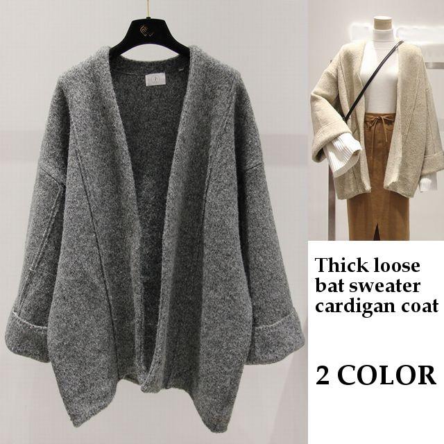 暖かい厚手ニットウール調ワイドスリーブ長袖ニットコート / Thick loose bat sweater cardigan coat (DCT-558358467582)
