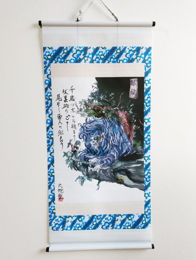 妖怪171・彭候ver2(中国)