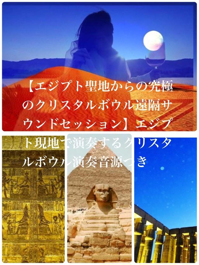 【聖なるエジプトからの究極のクリスタルボウル遠隔サウンドセッション】エジプト現地で演奏するクリスタルボウル演奏音源つき