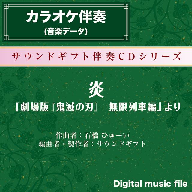賽馬 (テンポ=116) -カラオケ伴奏- 〔二胡向け〕 ダウンロード版 <DL版のみ 限定販売!>