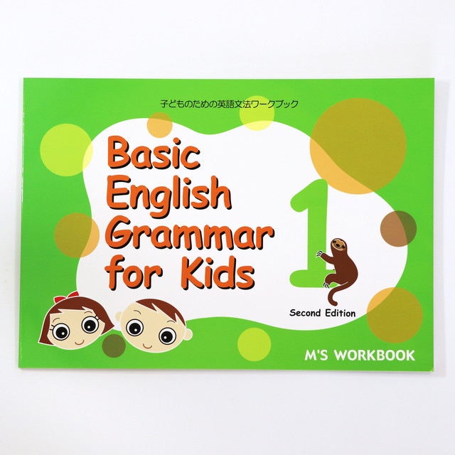【Basic English Grammar for Kids 1 Second Edition】
