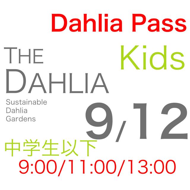 9月12日「THE DAHLIA」Kids摘み採り園チケット
