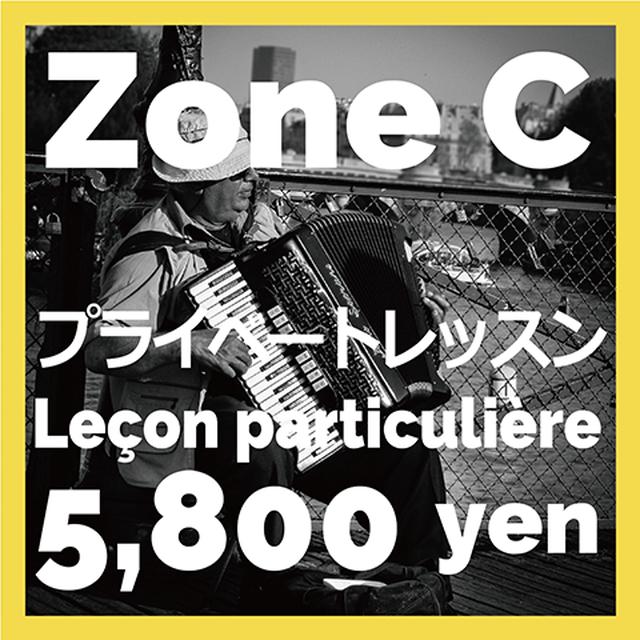 プライベートレッスン(ゾーンC)