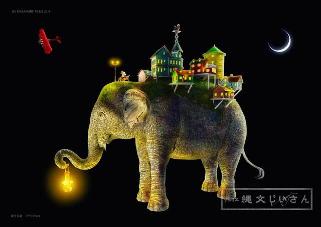 【A4額無し】旅する象ブラックバージョン