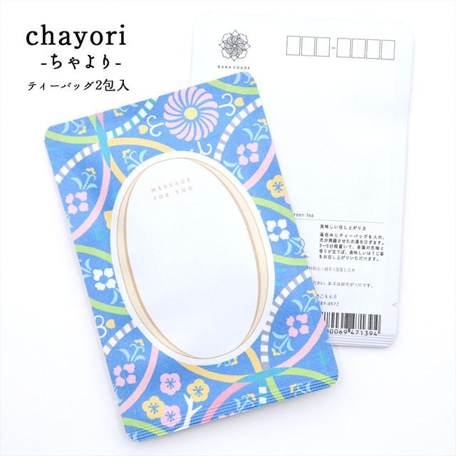 shippou 七宝|chayori |煎茶玄米茶ティーバッグ2包入|お茶入りポストカード