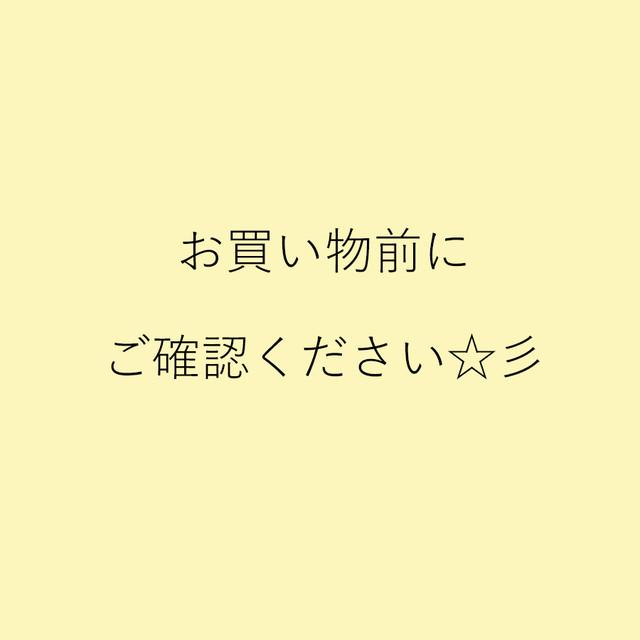 お買い物前にご確認ください☆彡(※ 2019.12.8.更新)