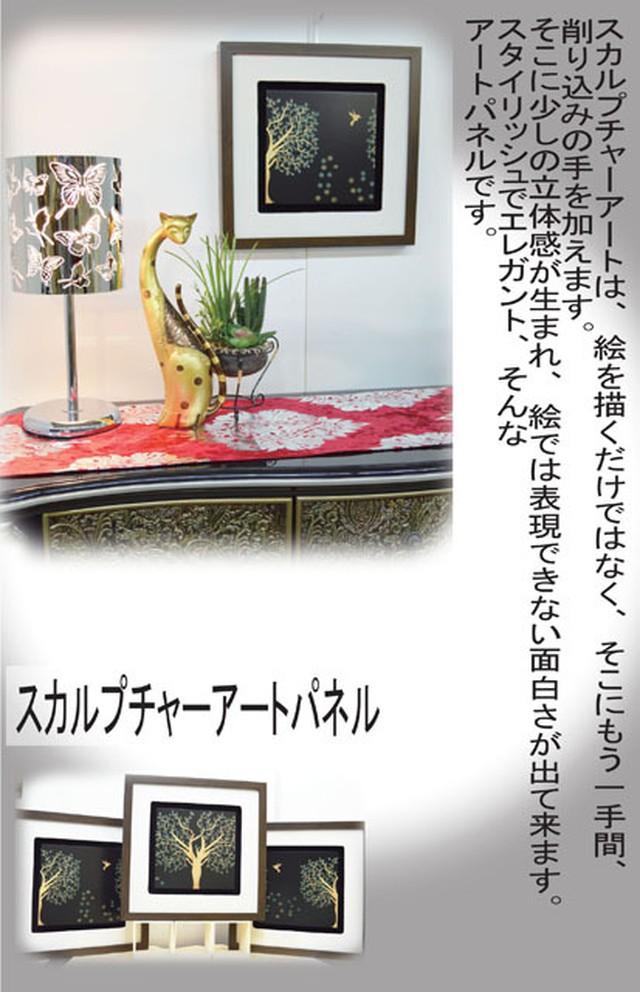 ウッドスカルプチャー WT2002-1M 森と鳥 単品 ウッドアートパネル モダン 絵画 壁掛け 木製 アジアン雑貨 インテリア 45×45