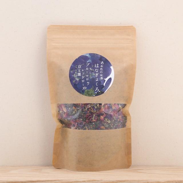 はなぎょくろお徳用(あお色のお茶)|玉露・ブルーマロウ・レッドローズのブレンドハーブティー