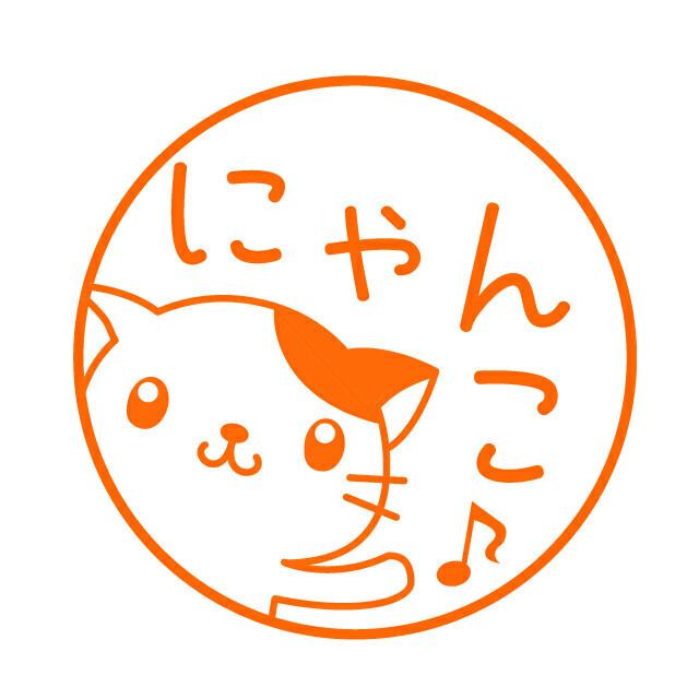 やぁ♪三毛猫 可愛いイラストネーム印(浸透印)