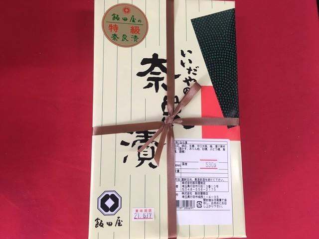 特級奈良漬H30(2年物)