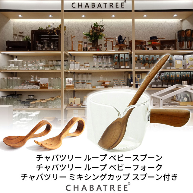 CHABATREE(チャバツリー)チャバツリーベビーセット1 ベビー 赤ちゃん スプーン フォーク 離乳食 木 ループプ レゼント セット ギフト