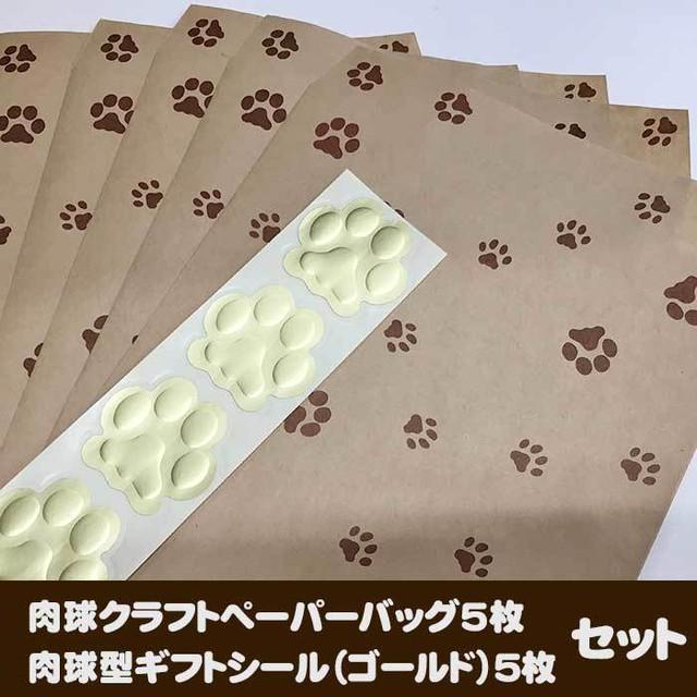 【5枚セット】巨大肉球ショッピング袋(小)