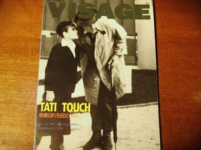 雑誌「VISAGE vol.3 1989年●ジャック・タチ特集 ぼくも伯父さん」 - メイン画像