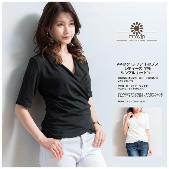 VネックTシャツ トップス レディース 半袖 シンプル カットソー 無地 薄手 カジュアル 89YIDK-00