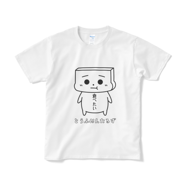 とうふめんたるずの日常 Tシャツ ごまぞうくん