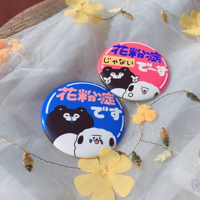 【3月再入荷予定】花粉症(じゃない)バッジ&花粉症バッジ