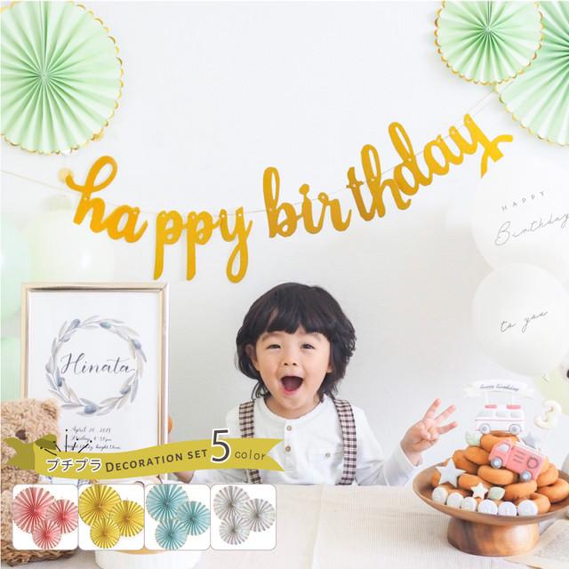 【これ1つで!】プチプラ 誕生日 飾り付け 装飾 バースデー デコレーションセット