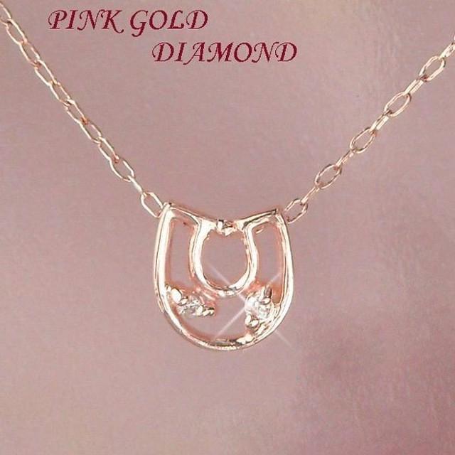 馬蹄 ネックレス ダイヤモンド 一粒 ホースシュー 10金ピンクゴールド レディース k10pg