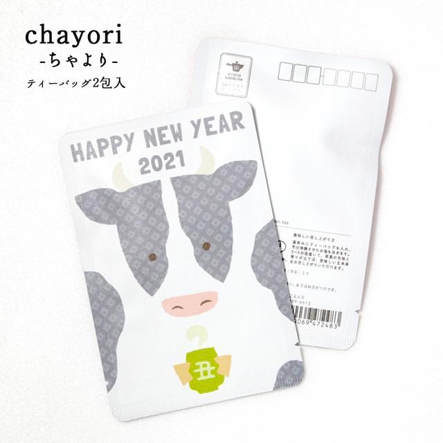 HAPPY NEW YEAR(ウシさんアップ)|年末年始|chayori |煎茶玄米茶ティーバッグ2包入|お茶入りポストカード