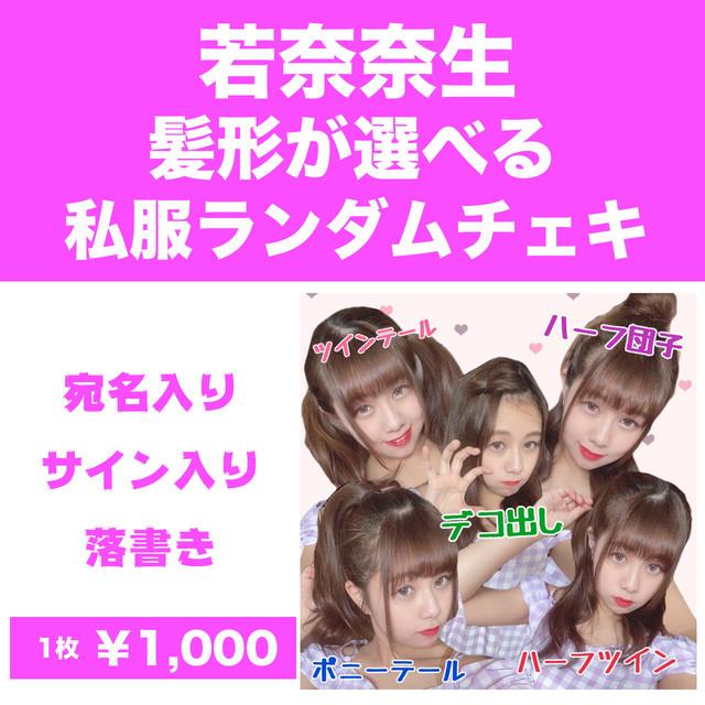 【髪型が選べる】若奈奈生 私服ランダムチェキ【宛名&サイン入り】