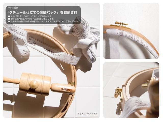 刺繍丸形木枠 テーブル取り付けタイプ(21㌢)