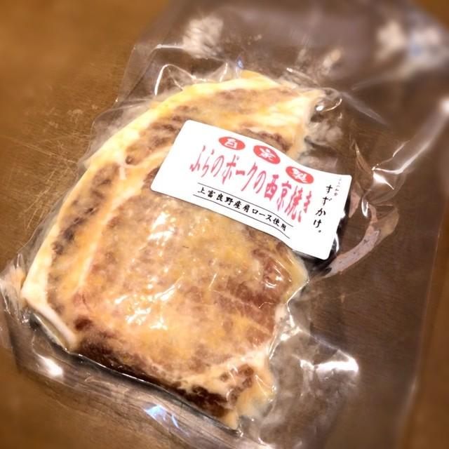 上富良野ポークの西京漬け 140g