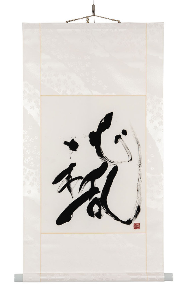 一心不乱 掛軸 直筆作品(一点物)- Unwavering Heart - Hanging Scroll Upright brush artwork (One-of-a-kind)